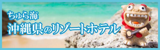 ちゅら海沖縄リゾートホテル