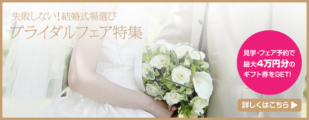 失敗しない!結婚式場選び ブライダルフェア特集 PANACEA