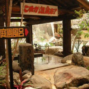 名泉の宿霧島ホテル