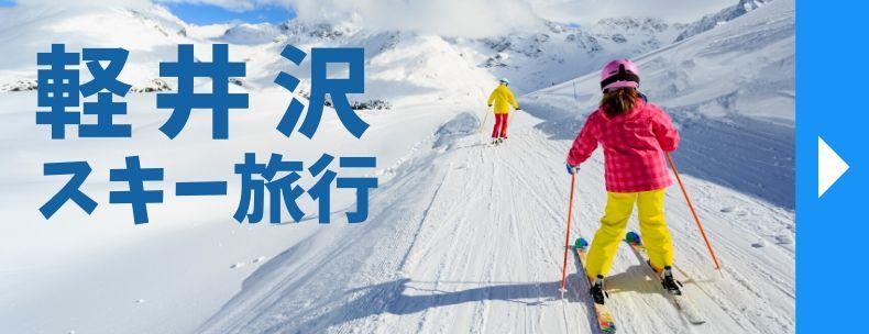 軽井沢スキー旅行