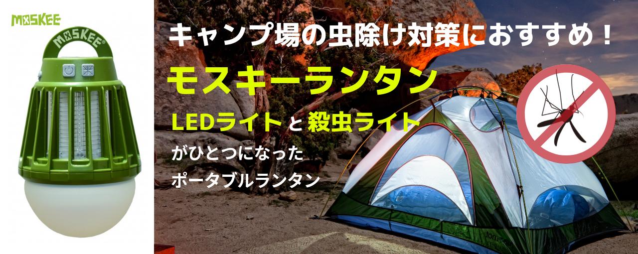グランピング・キャンプ場の虫除け対策におすすめのおしゃれなモスキーランタンLED+殺虫効果