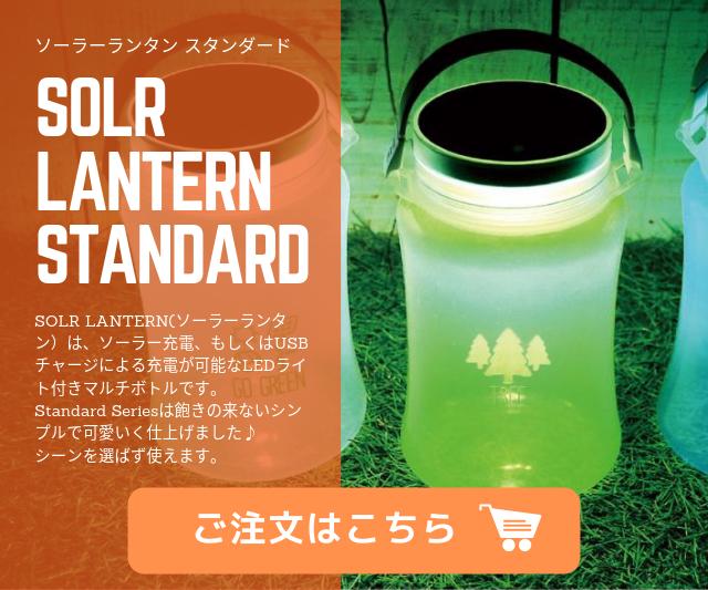 ソーラーランタンスタンダード ソーラー充電できる太陽電池