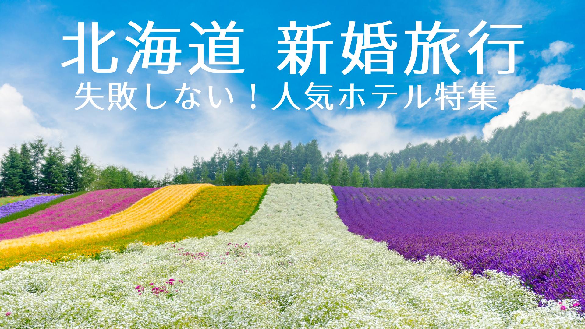 北海道新婚旅行 失敗しない人気ホテル特集