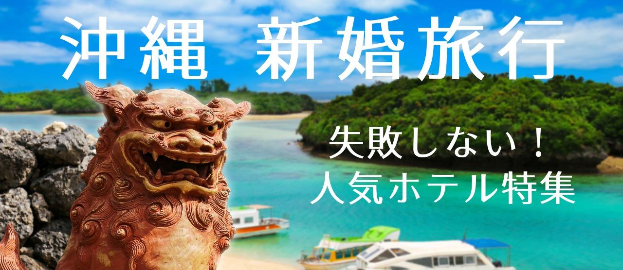 新婚旅行向け沖縄のリゾートホテル