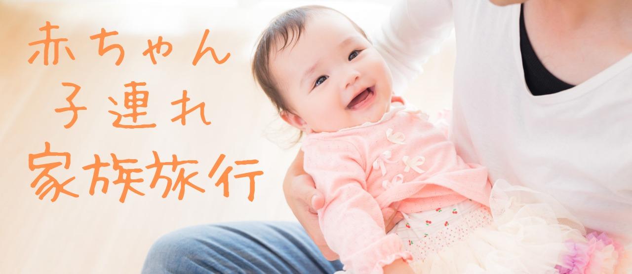 赤ちゃん・子連れ歓迎の温泉旅館・ホテル特集