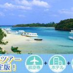 石垣島 新婚旅行におすすめ!4泊5日レンタカー付き ホテル+格安航空券パッケージプラン