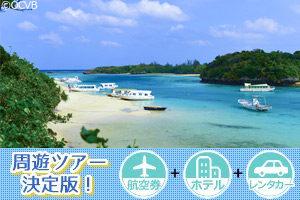 石垣島のおすすめ観光スポット&ホテル