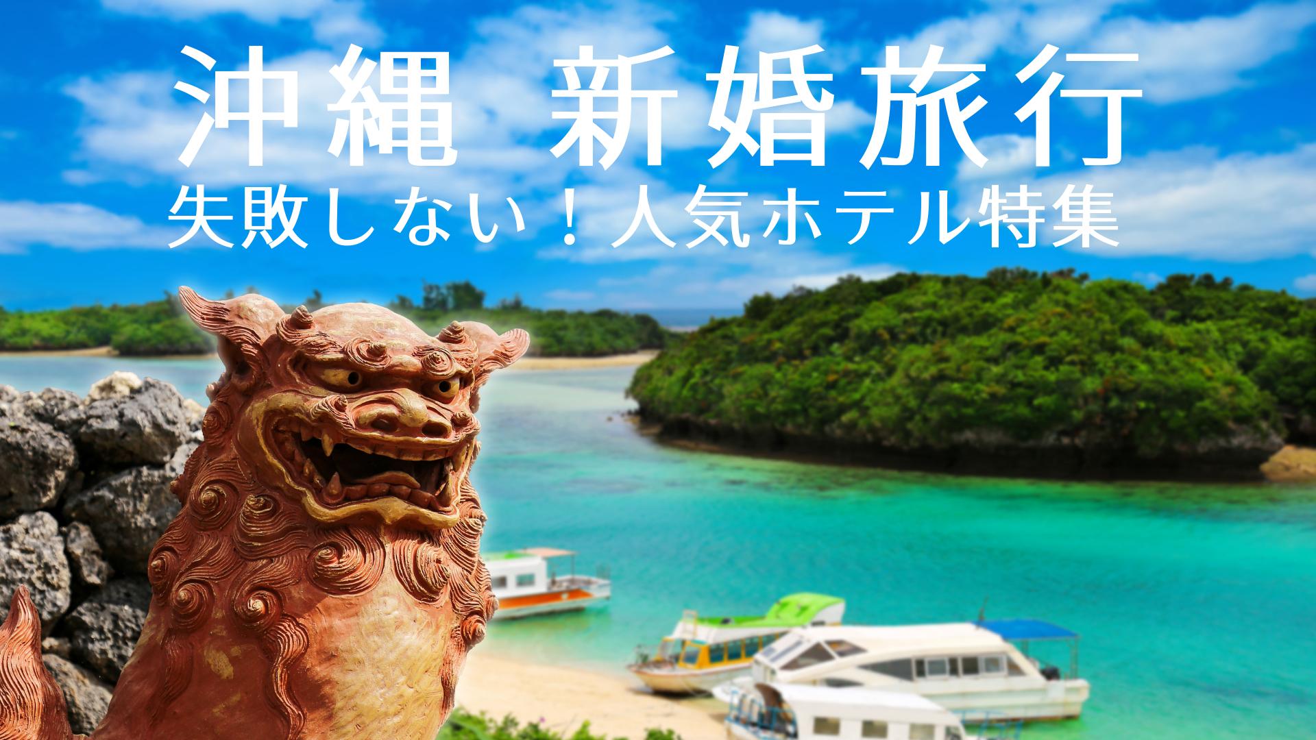 沖縄新婚旅行 失敗しない人気ホテル特集