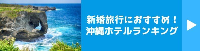 新婚旅行におすすめの沖縄リゾートホテルランキング