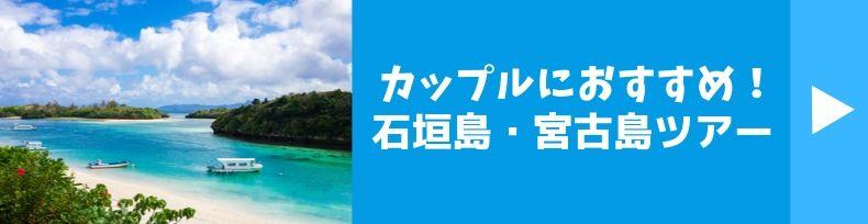 カップルにおすすめ!石垣島・宮古島ツアー