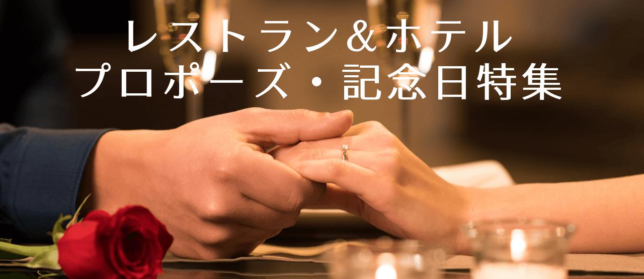 レストラン&ホテル プロポーズ・記念日特集