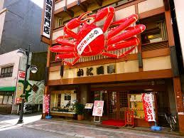 かに道楽広島店