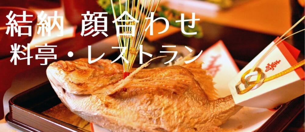 顔合わせ食事会ランチにおすすめの料亭・レストラン